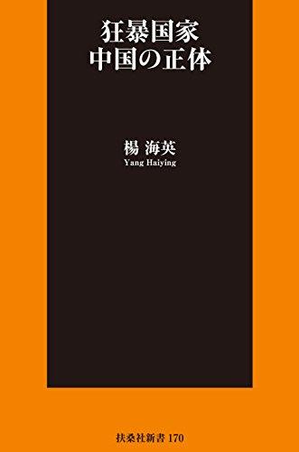 狂暴国家 中国の正体 (SPA!BOOKS新書)