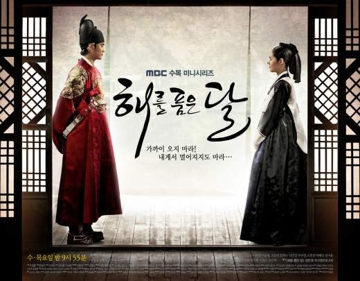 [Lyric] The Moon That Embraces The Sun (해를 품은 달) Ost Part 1(Hanguland simple romanization)
