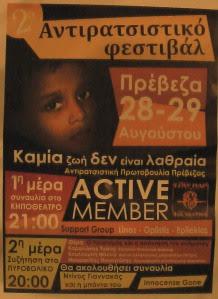 Αφίσα Αντιρατσιστικού (2)