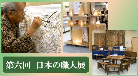 第六回日本の職人展