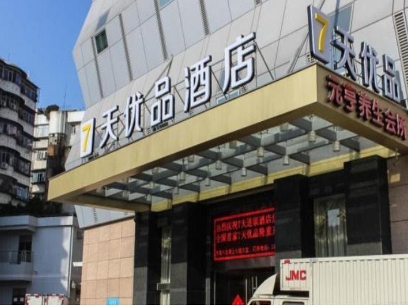 7 Days Premium Zhanjiang Guomao Grandbuy Centre Branch Reviews
