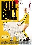 キル・ブル~最強おバカ伝説~ [DVD]