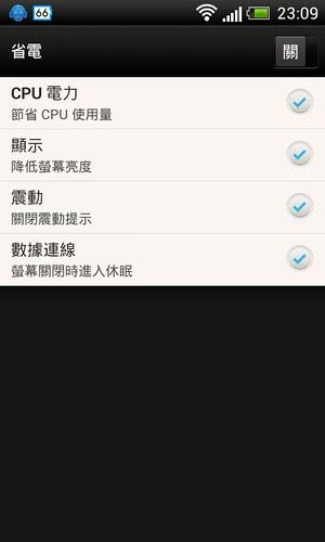 HTC One SV 新增省電功能