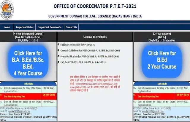 Rajasthan PTET Result 2021: आज जारी हो सकता है PTET रिजल्ट, ऐसे करें डाउनलोड़