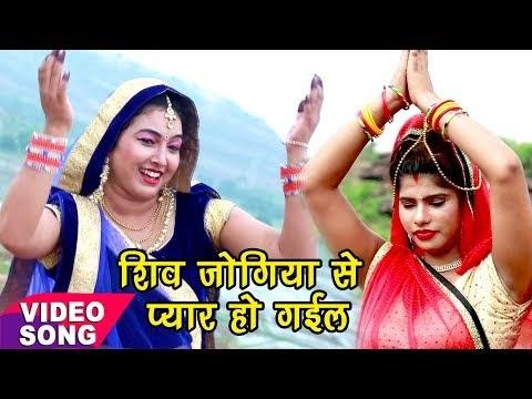 2017 ka सबसे हिट काँवर गीत  sunita pathak  shiv jogiya