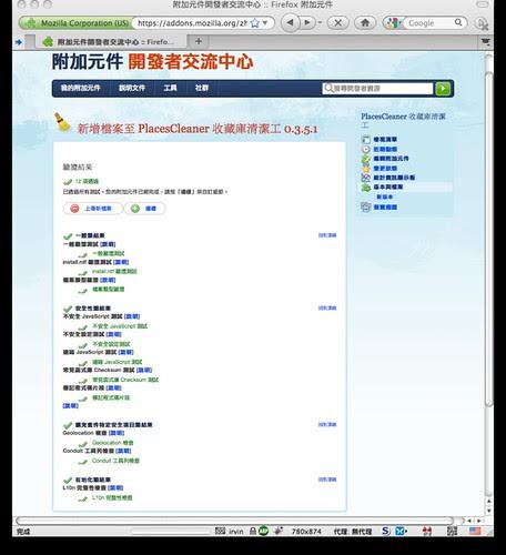 Firefox 附加元件網站:上傳自動測試