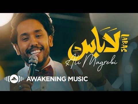 علي مغربي - لا بأس + كلمات | Ali Maghrebi - Labas + Lyrics