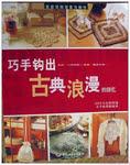 Превью Bianzhi Crochet (378x480, 179Kb)