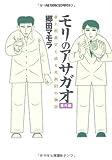 モリのアサガオ番外編 (アクションコミックス)