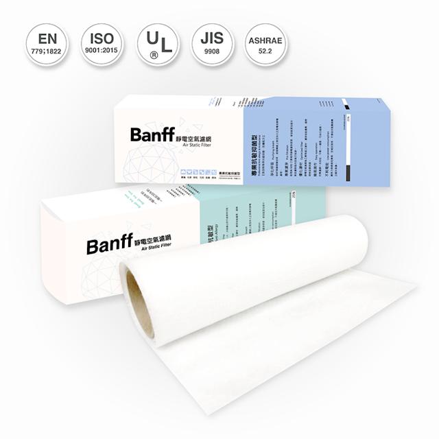 【Banff Air filter 靜電空氣濾網】 升級冷氣機、風扇有過瀘功能 台灣製造 特價發售