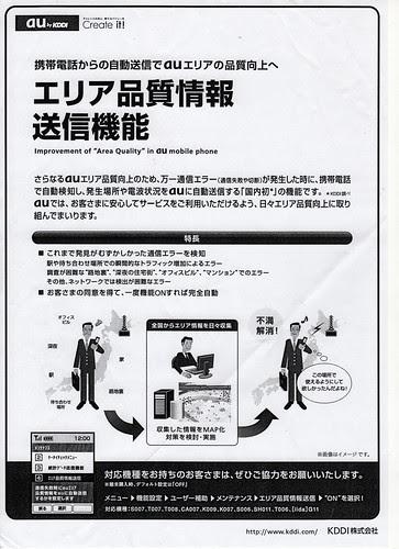 エリア品質情報@auブース by deyamato