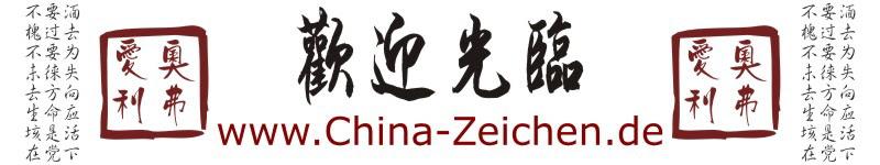 Chinesische Schriftzeichen Symbole Und Japanische Schriftzeichen