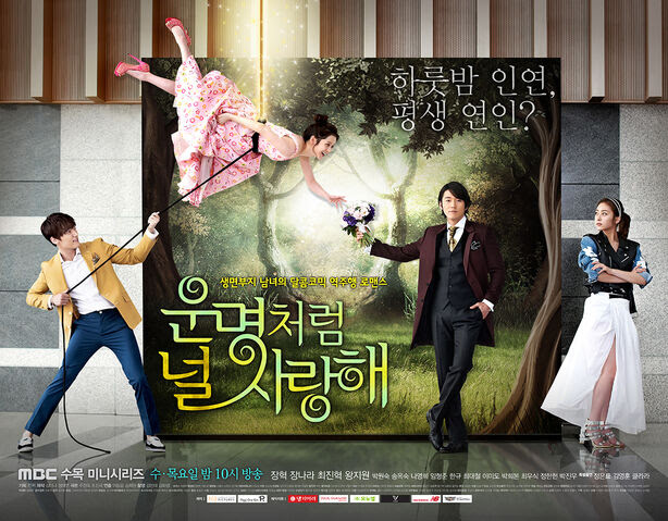 Archivo:Fated To Love You (MBC)2014-2.jpg