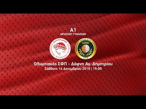 Ολυμπιακός-Δάφνη Αγίου Δημητρίου για την Α1 γυναικών, ζωντανά στις 15:00 από το ΣΕΦ