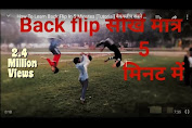 How To Learn Back Flip In 5 Minutes Hindi Video