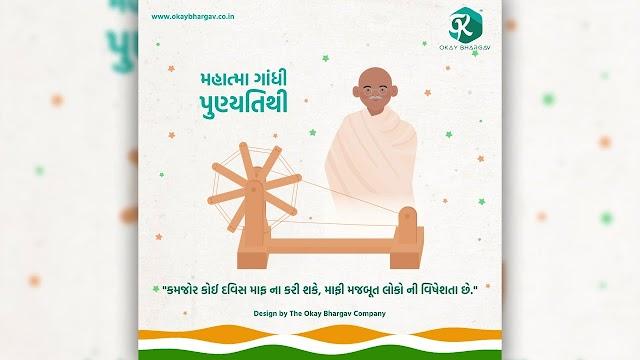 Mahatma Gandhi Punyatithi | After Effect  Download Free | Okay Bhargav