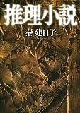 推理小説 (河出文庫)