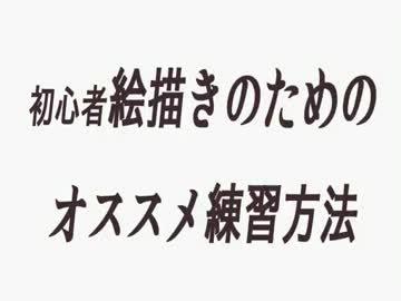 初心者絵描きのためのオススメ練習方法 By ナズナ 描いてみた動画