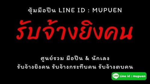 รับจ้างยิงคน ราคาถูก กรุงเทพมหานคร และทุกเขตทั่วประเทศไทย
