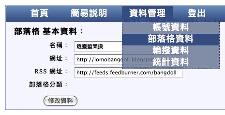 隨選串聯RSS:資料管理->部落格資料