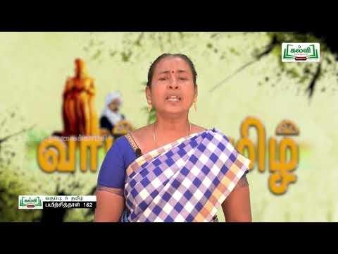 6th Tamil Bridge Course இன்பத் தமிழ் - தமிழ்க்கும்மி Kalvi TV