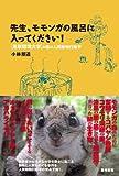 先生、モモンガの風呂に入ってください!: 鳥取環境大学の森の人間動物行動学