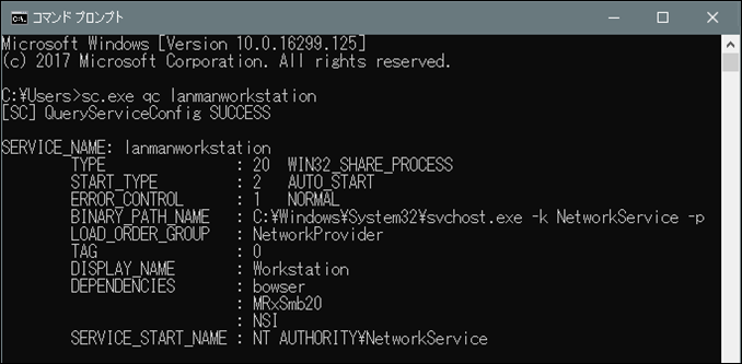 a00018_Windwos10でSMB1.0でファイル共有する方法_02