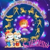 Гороскоп на 2017 год - женский для всех знаков зодиака