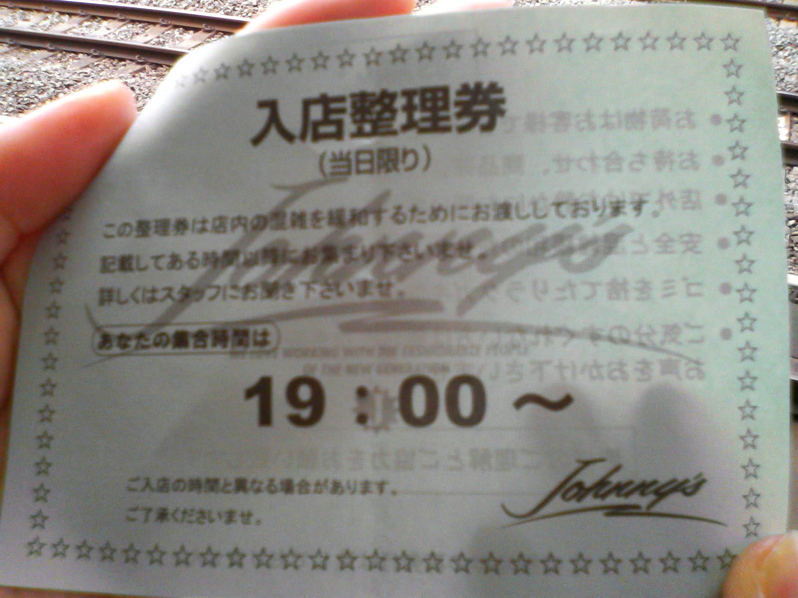 送料 オンライン ジャニーズ ショップ