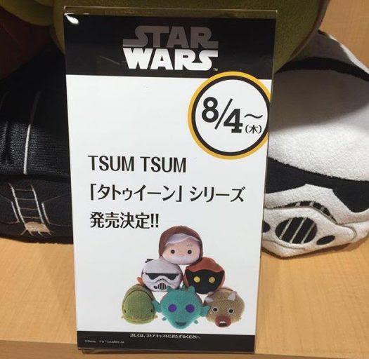Star Wars Tatooine Tsum Tsum Set
