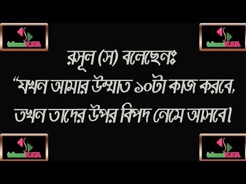 যে ১০টি কাজ করলে গজব অবতীর্ণ হবে,রসূলের (স) সতর্কিকরণ হাদীস! islamic video by islamiKSA Channel.