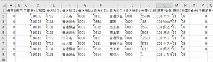 a00042_Freeway経理_インポート_15