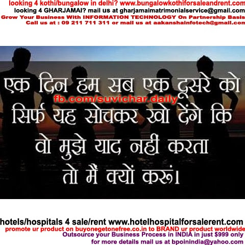 Quotes In Hindi Suvichar In Hindi Page 7