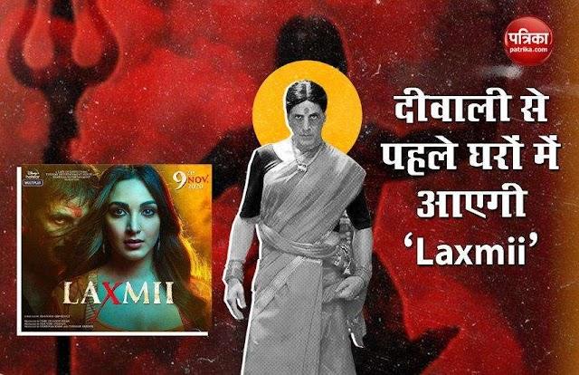 नए नाम के साथ रिलीज़ हुआ 'Laxmii' का पोस्टर, पहली बार हीरोइन के पीछे खड़े नज़र आए Akshay Kumar