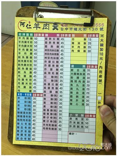 阿仁羊肉羹02.jpg