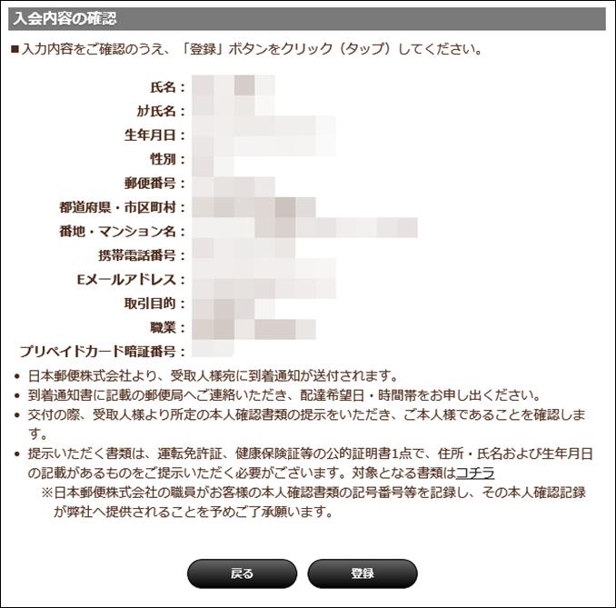a00040.1_docomo_dプリペイドカード発行手続き_05