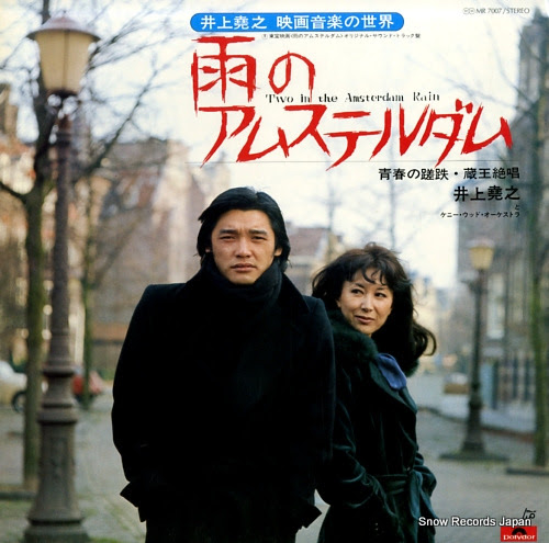 INOUE, TAKAYUKI & KENNY WOOD ORCHESTRA two in the amsterdam rain