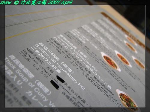 竹北 寬心園 menu