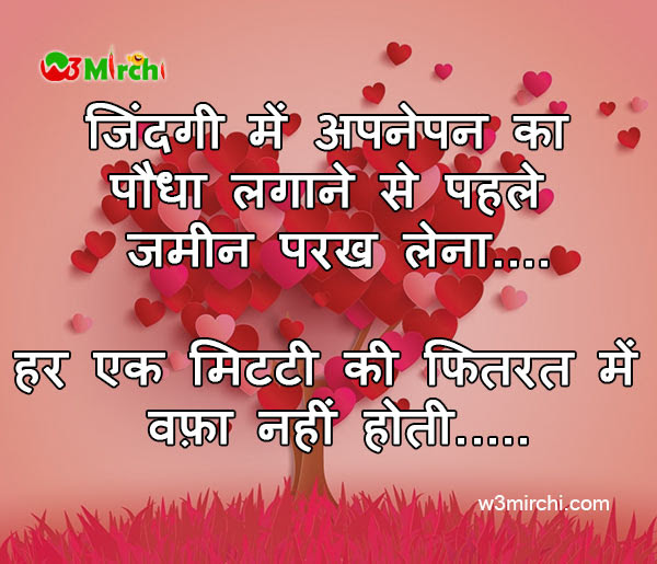 Romantic Status For Whatsappromantic Quotes In Hindi For Him And Her