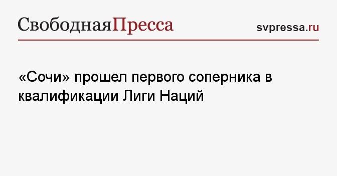 «Сочи» прошел первого соперника в квалификации Лиги Конференций - Новости - Спорт