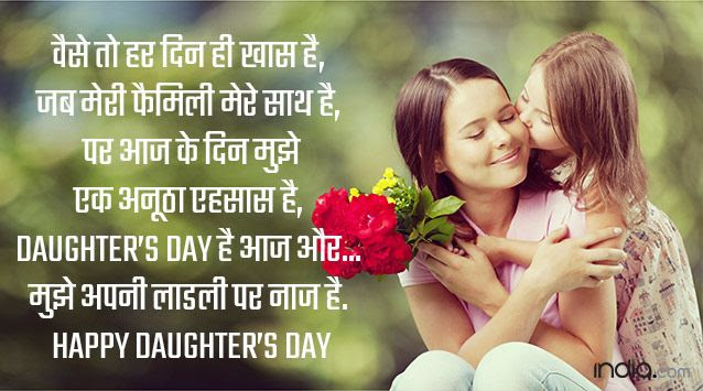 Daughters Day Wishes In Hindi Best Whatsapp Status Facebook Messages