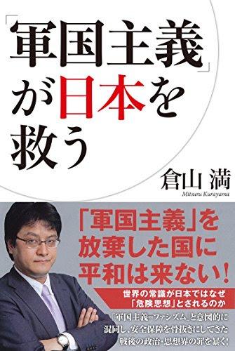 「軍国主義」が日本を救う (一般書)