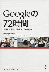 Googleの72時間