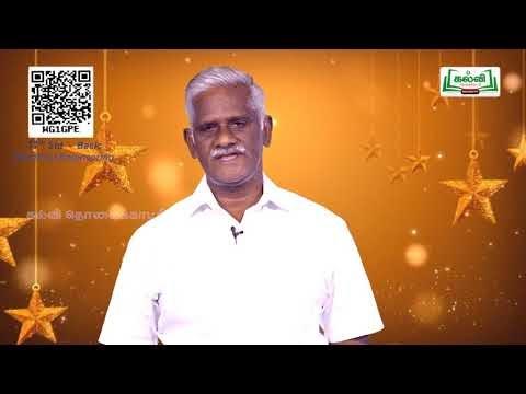 11th Basic Electrical Engineering குறைக்கடத்திகள் அலகு 10 பகுதி 2 Kalvi TV