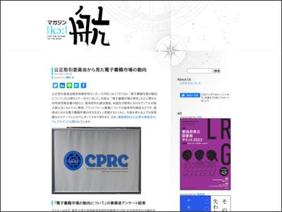 http://www.dotbook.jp/magazine-k/2013/12/06/cprc/