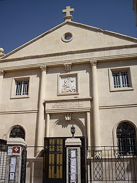 Image illustrative de l'article Cathédrale Saint-Georges de Damas