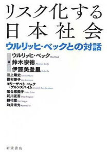 リスク化する日本社会