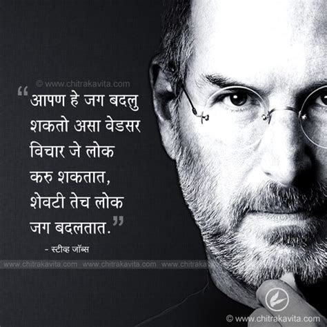 Motivational And Inspirational Quotes In Marathi