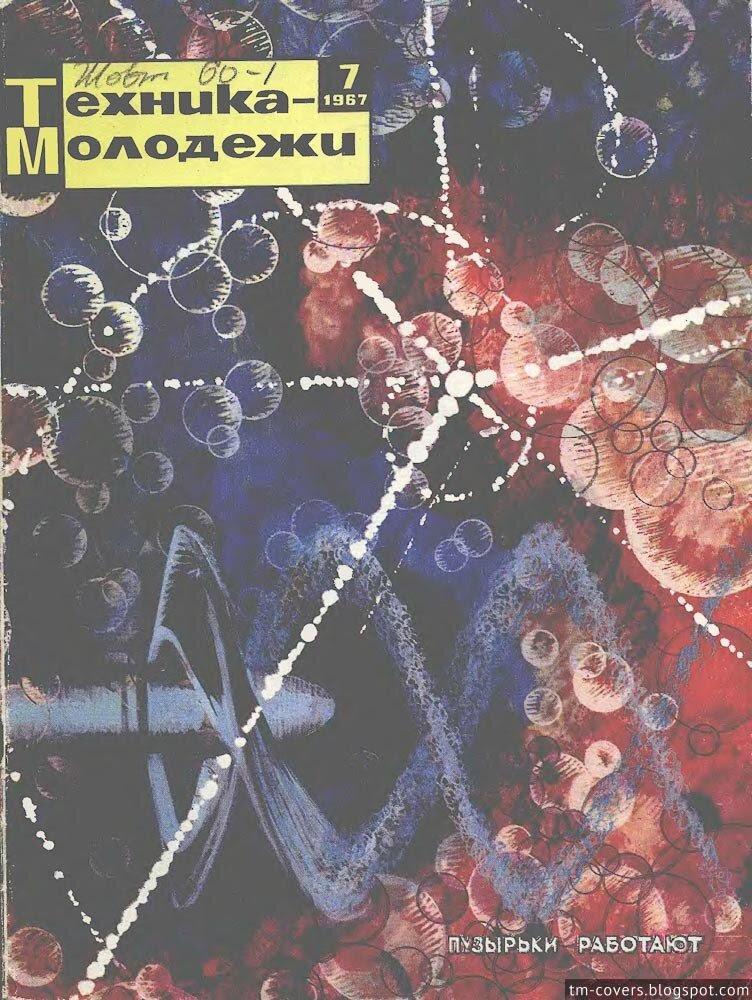 Техника — молодёжи, обложка, 1967 год №7