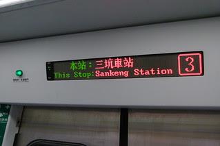 EMU800-到站顯示